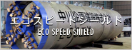 ECO SPEED SHIELD